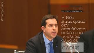 Η Νέα Δημοκρατία δεν απευθύνεται στον κάθε Έλληνα πολίτη