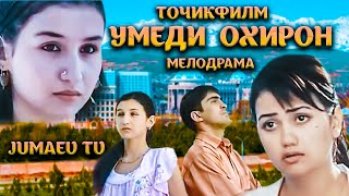 Умеди Охирон - Точикфилм. Мелодрама