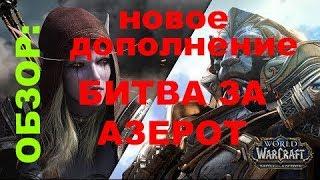 обзор WoW: Battle for Azeroth/Краткое описание нового дополнения: Битва за Азерот (Blizzcon 2017)