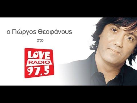 Συνέντευξη Θεοφάνους στο Love Radio 97,5