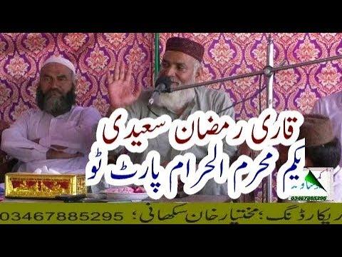 Qari Muhammad Ramzan Shayari Grewal Waqia Karbala Topic