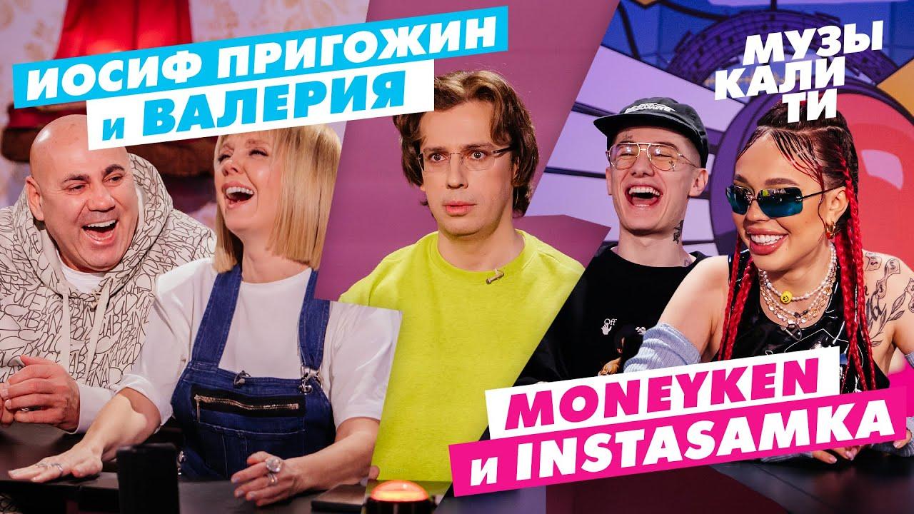 Музыкалити от 27.05.2021 Иосиф Пригожин и Валерия, MONEYKEN и INSTASAMKA