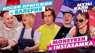 Музыкалити – Иосиф Пригожин и Валерия, MONEYKEN и INSTASAMKA