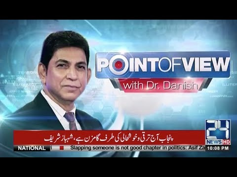 Asad Durrani Book   Point of View     25 May 2018   24 News HD