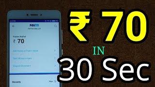 FREE ₹70 PAYTM Cash in 30 SECOND | Latest Tricks
