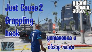 Just Cause 2 Grappling hook 1.3.5 mod GTA 5 (установка и обзор)
