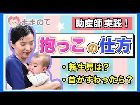 【助産師実践】赤ちゃんの抱っこの仕方|新生児・首すわり後でどう違う?スリングの使い方も【ハウツー】