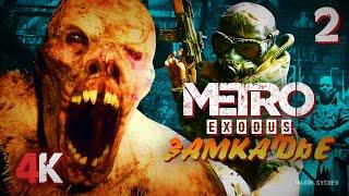 Metro Exodus ➤ ПРОХОЖДЕНИЕ #2 ➤ ЗАМКАДЬЕ
