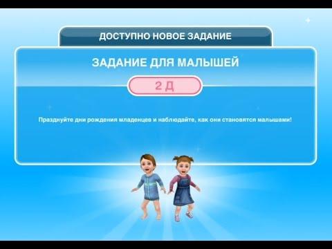 Квест Задание для малышей в The Sims FreePlay | Обновленный квест