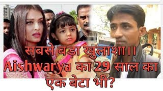 kya-aishwarya-rai-ka-sach-me-hai-ek-29-saal-ka-beta-pura-sach