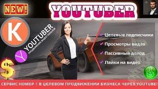 YOUTUBER Новый сервис раскрутки и продвижения YouTube каналов! Обзор и регистрация