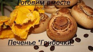 Печенье ☆Грибочки☆ ОЧЕНЬ ВКУСНО