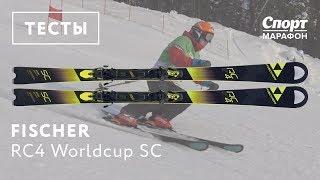 видео Обзор горных лыж Fischer RC4 Worldcup SC