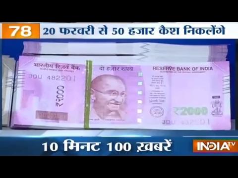 News 100 | 9th February, 2017 - India TV