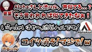 渋谷ハルとAlphaAzurの声を聞き分けられるか検証する葛葉&Alphaさん、CRカップ... [アルファアズール/渋ハル/葛葉切り抜き/にじさんじ/Valorant]