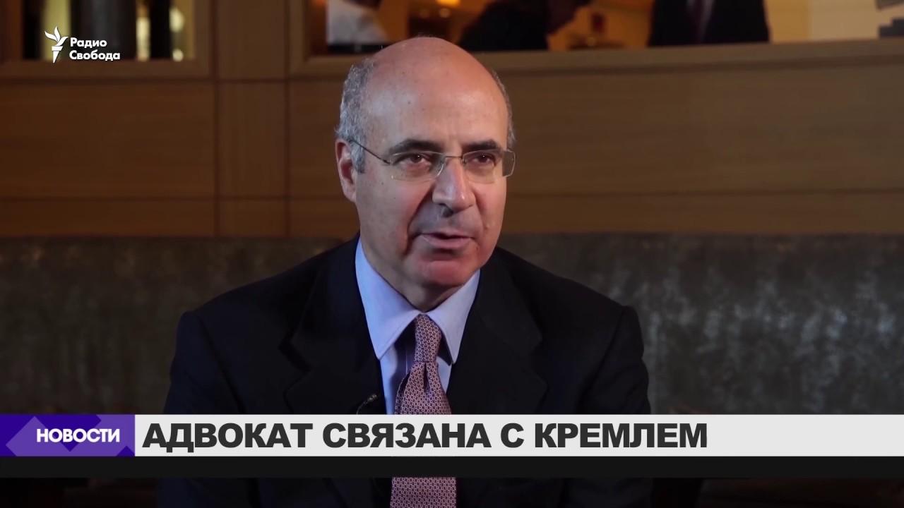 Браудер: Путин – главный противник