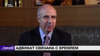 """Браудер: Путин – главный противник """"Акта Магнитского"""""""