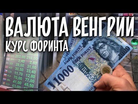 Валюта Будапешта. Курс форинта. Венгрия