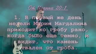 Виктор Бобрин - Господь мой и Бог мой (Вефиль, 01.04.2018)