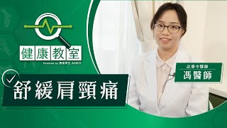 【健康教室】中醫師拆解瞓捩頸成因|穴按舒緩瞓捩頸