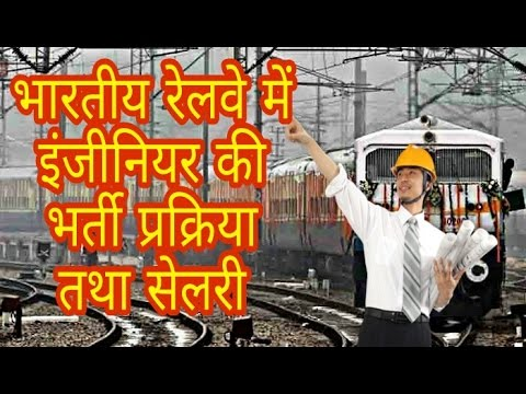 RAILWAY REQUIREMENT 2017 SSE & JE Salary and information abt technical question