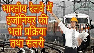 RAILWAY REQUIREMENT 2017 SSE & JE Salary and information abt technical question 2017 Video