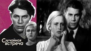 Случайная встреча фильм 1936 (Случайная встреча фильм смотреть онлайн)
