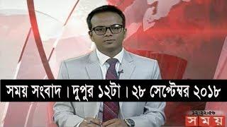 সময় সংবাদ | দুপুর ১২টা | ২৮ সেপ্টেম্বর ২০১৮ | Somoy tv bulletin 12pm | Latest Bangladesh News HD