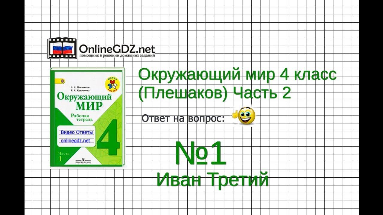 Русский язык 4 класс зеленина 1 часть номер 159 страница 145 решение