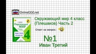 Задание 1 Иван Третий - Окружающий мир 4 класс (Плешаков А.А.) 2 часть