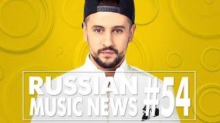 #54 10 НОВЫХ КЛИПОВ 2017   Горячие музыкальные новинки недели