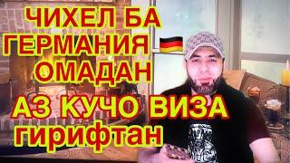 ЧИХЕЛ БА ГЕРМАНИЯ ОМАДАН