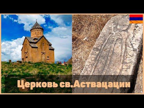 Нетуристическая церковь в Арени (Армения)