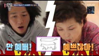 """'살림남2' 팝핀현준, 母와 반려묘 다이어트 갈등 """"돼냥이vs통통해서 예뻐"""""""