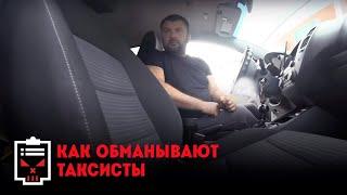 Как обманывают таксисты Чёрный список с Ренатом Агзамовым