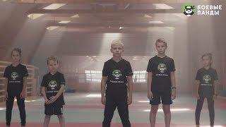 Боевые Панды | Детская школа единоборств