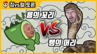 【침vs펄 토론】 용의 꼬리 VS 뱀의 머리 무엇으로 살 것인가?