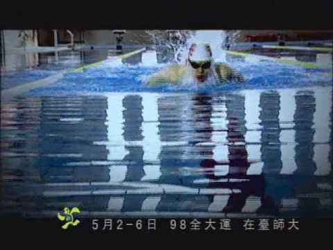 98全大運宣傳短片.wmv