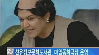 [서울뉴스] 선유정보문화도서관, 마임동화극장 운영