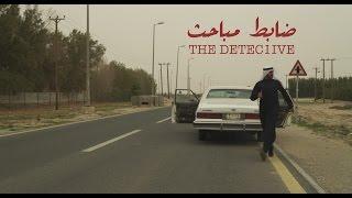 فيلم ضابط مباحث |  Detective Film