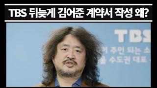 TBS, 김어준 구두계약 문제 없다더니 뒤늦게  계약서 작성