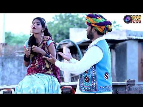 New DJ Song with Romance ! सोनू थाने मारा पर भरोसो नहीं के ! Sonu Mara par bharosa Nai ! माँ फिल्म्स
