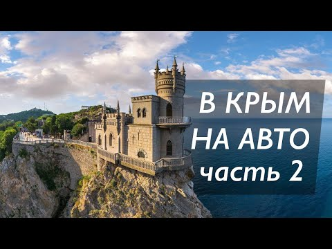 В Крым на машине 2019 без пробок (часть 2). Советы туристам.