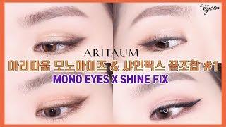 [꿀조합#1] 아리따움 모노아이즈 u0026 샤인픽스 섀도우 꿀조합/ARITAUM Mono Eyes u0026 Shine Fix Shadow/with ENG Sub/Luchina 루치나