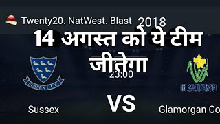 14 August NatWest T20 Blast 2018 || Sussex vs Glamorgan match prediction || cricket prediction today