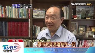 【十點不一樣】高雄市府「競選總部化」? 藍綠決戰南台灣