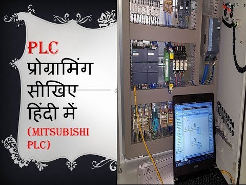 PLC PROGRAMMING BASIC TUTORIAL IN HINDI