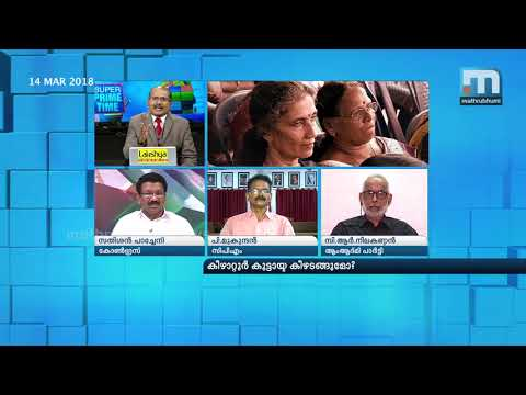 Will Keezhattoor Collective Surrender To Party-Govt Might?|Super Prime Time|Part 1|Mathrubhumi News
