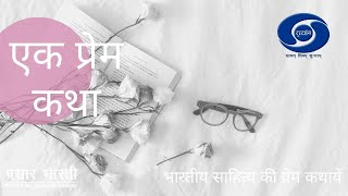 Ek Prem Katha - TOOTNA Pt 01  Ep# 12