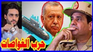 السيسي و غواصة أردوغان , رحلة الصحراء الكبري